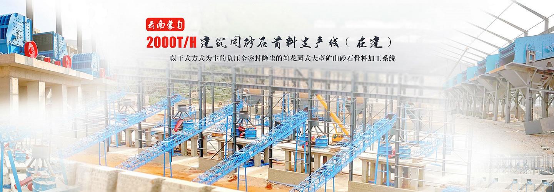 时产2000吨建筑骨料生产线