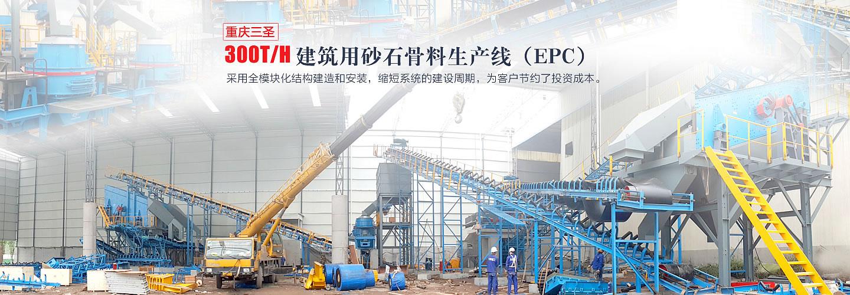 时产300吨砂石骨料生产线