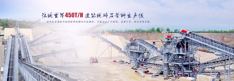 时产450吨砂石骨料生产线