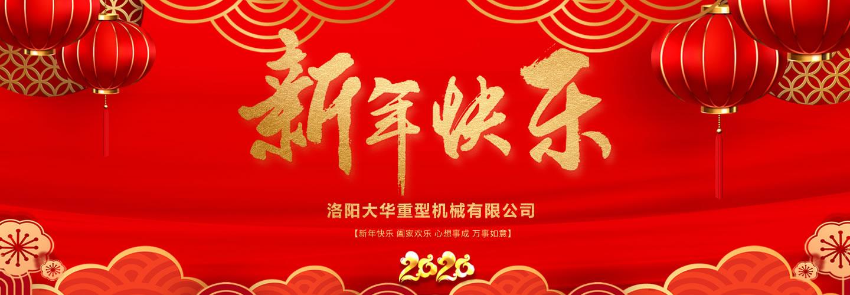 洛阳大华祝您新年快乐
