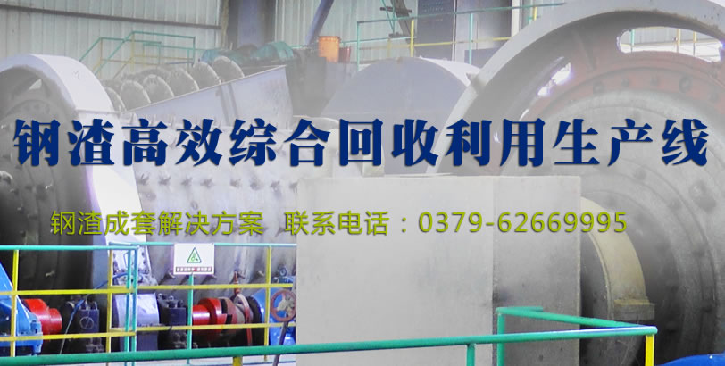 钢渣高效综合回收利用生产线案例01