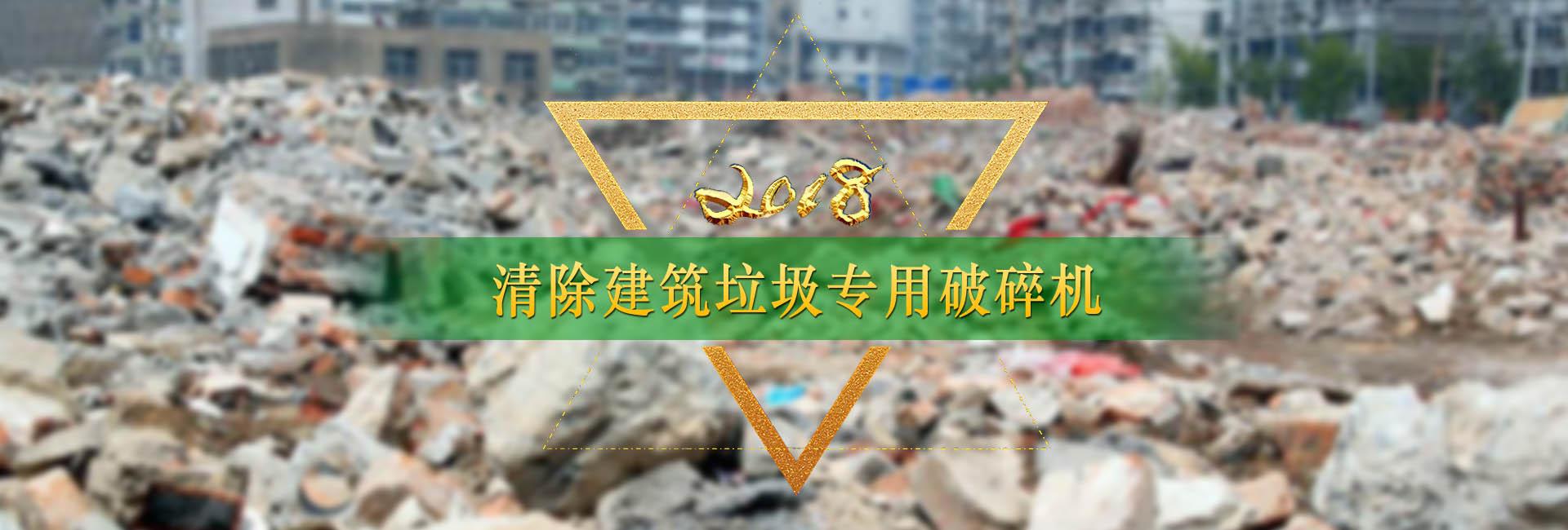 建筑垃圾破碎成套生产线