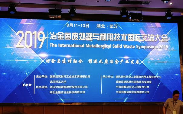 洛阳大华重工受邀参加2019年冶金固废处理与利用技术国际交流大会