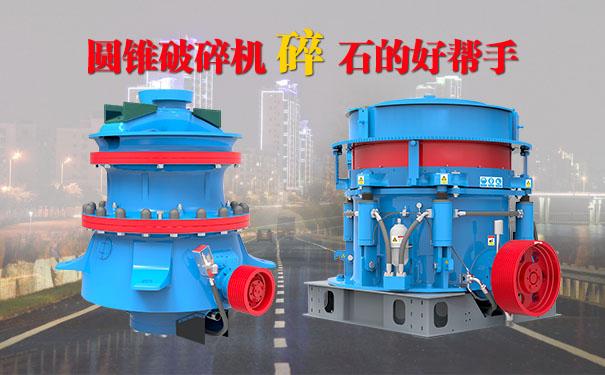 圆锥破碎机制造商总是以客户的需求为主 打造高质量的圆锥机