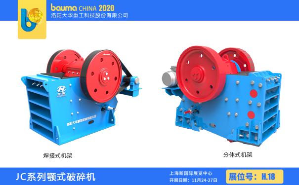 bauma CHINA 2020,大华重工粗碎系列颚破请求出战!