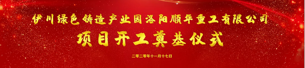 洛阳大华重工分公司洛阳顺华重工在伊川县举行项目开工奠基仪式