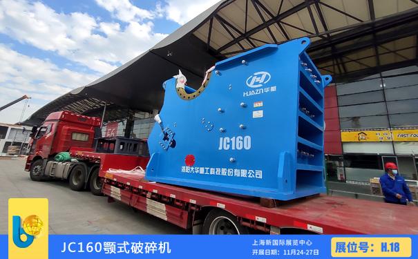 大华播报:JC106鄂破、HPY800、GPY650S圆锥破抵达上海,安装进行中!