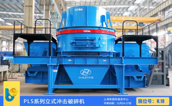 bauma CHINA 2020,大华重工环保智能制砂机重磅来袭!