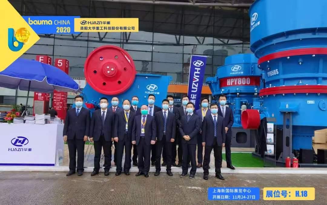 bauma CHINA 2020盛大启幕,大华重工三大系列破碎机吸引国内外客户驻足参观!