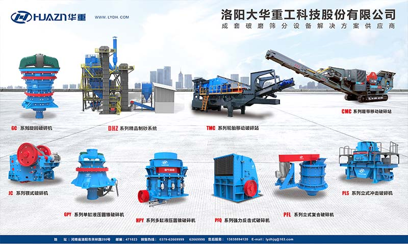 洛阳大华参加2021中国钢铁产业链新技术新装备展洽会